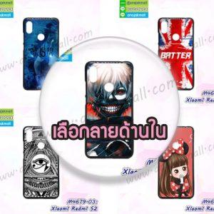 M4679 เคสยาง Xiaomi Redmi S2 ลายการ์ตูน (เลือกลาย)