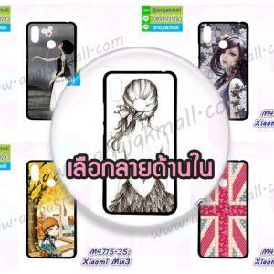 M4715 เคสยาง Xiaomi Mix3 ลายการ์ตูน (เลือกลาย)