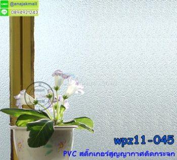WPZ11-045 สติ๊กเกอร์สูญญากาศติดกระจก ฝ้าขุ่น กว้าง 45 ซม.