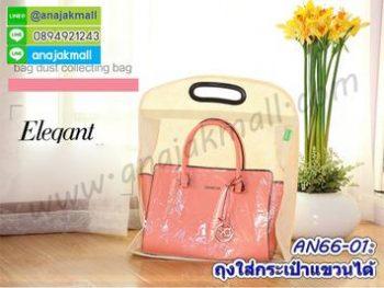 AN66-01 ถุงใส่กระเป๋ากันฝุ่น สีครีม