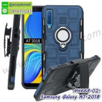 M4668-02 เคสเหน็บเอวกันกระแทก Samsung Galaxy A7-2018 สีนาวี