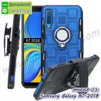 M4668-03 เคสเหน็บเอวกันกระแทก Samsung Galaxy A7-2018 สีฟ้า