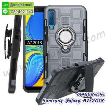 M4668-04 เคสเหน็บเอวกันกระแทก Samsung Galaxy A7-2018 สีเทา