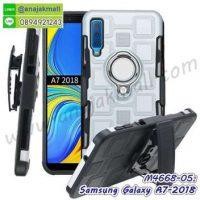 M4668-05 เคสเหน็บเอวกันกระแทก Samsung Galaxy A7-2018 สีเงิน