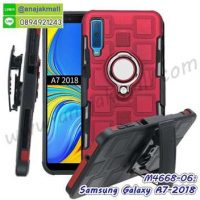 M4668-06 เคสเหน็บเอวกันกระแทก Samsung Galaxy A7-2018 สีแดง