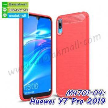 M4701-04 เคสยางกันกระแทก Huawei Y7 Pro 2019 สีแดง