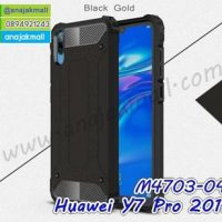 M4703-04 เคสกันกระแทก Huawei Y7 Pro 2019 Armor สีดำ