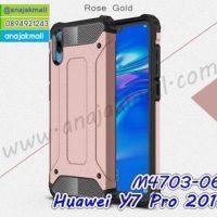 M4703-06 เคสกันกระแทก Huawei Y7 Pro 2019 Armor สีชมพู