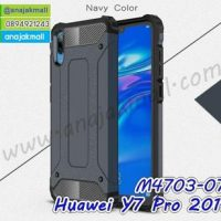 M4703-07 เคสกันกระแทก Huawei Y7 Pro 2019 Armor สีนาวี