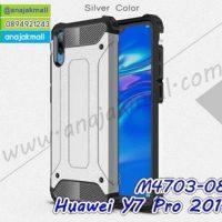 M4703-08 เคสกันกระแทก Huawei Y7 Pro 2019 Armor สีเงิน