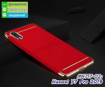 M4717-02 เคสประกบหัวท้าย Huawei Y7 Pro 2019 สีแดง