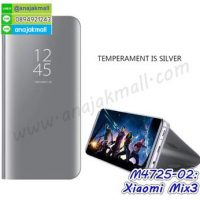M4725-02 เคสฝาพับ Xiaomi Mix3 เงากระจก สีเงิน