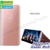 M4725-04 เคสฝาพับ Xiaomi Mix3 เงากระจก สีชมพู