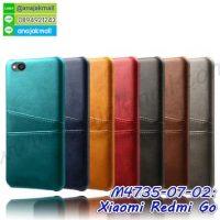 M4735 เคสแข็ง Xiaomi Redmi Go หลังใส่บัตรได้ (เลือกสี)
