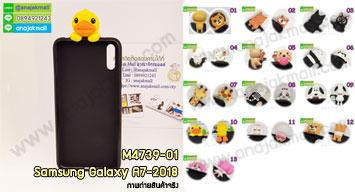 M4739 เคสการ์ตูนเกาะ Samsung Galaxy A7-2018 (เลือกลาย)