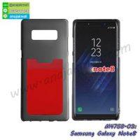 M4758-03 เคสยางหลังบัตร Samsung Galaxy Note8 สีแดง