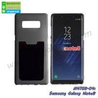M4758-04 เคสยางหลังบัตร Samsung Galaxy Note8 สีดำ