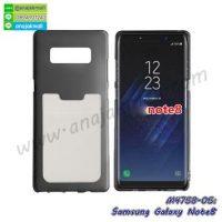 M4758-05 เคสยางหลังบัตร Samsung Galaxy Note8 สีขาว