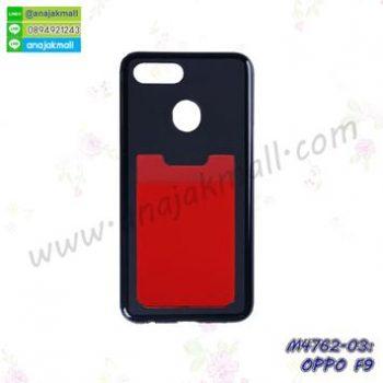 M4762-03 เคสยางหลังบัตร OPPO F9 สีแดง