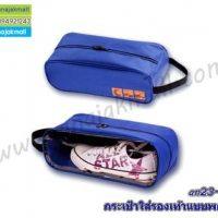 AN23-03 กระเป๋าใส่รองเท้าแบบพกพา สีน้ำเงิน ฟรี!การ์ตูนเสียบหัวกุญแจ