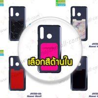 M4759 เคสยางหลังบัตร Huawei Nova4 (เลือกสี)