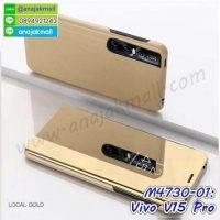 M4730-01 เคสฝาพับ Vivo V15 Pro เงากระจก สีทอง