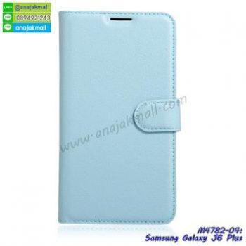 M4782-04 เคสฝาพับ Samsung Galaxy J6 Plus สีฟ้า