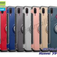 M4799 เคสกันกระแทก Huawei Y9 2019 แหวนแม่เหล็ก (เลือกสี)