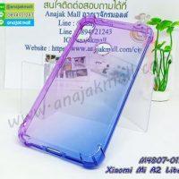 M4807-01 เคสยางใส Xiaomi Mi A2 Lite สีม่วง-ฟ้า