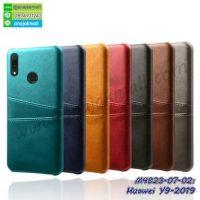 M4823 เคสแข็ง Huawei Y9 2019 หลังใส่บัตร (เลือกสี)