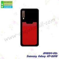 M4834-03 เคสยางหลังบัตร Samsung Galaxy A7-2018 สีแดง
