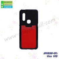 M4836-01 เคสยางหลังบัตร Vivo V15 สีแดง