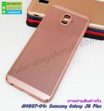 M4837-04 เคสระบายความร้อน Samsung Galaxy J6Plus สีชมพู
