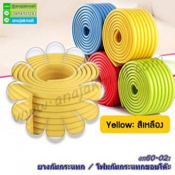 AN60-02 โฟมยางกันกระแทกแผ่นลอน สีเหลือง
