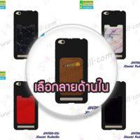 M4786 เคสยางหลังบัตร Xiaomi Redmi5a (เลือกสี)