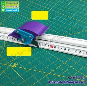 AN67-02 ไม้บรรทัดสไลด์คัตเตอร์ ความยาว 110 ซม.