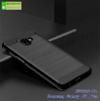 M4855-01 เคสยางกันกระแทก Samsung Galaxy J6Plus สีดำ