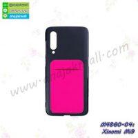 M4860-04 เคสยางหลังบัตร Xiaomi Mi9 สีชมพู