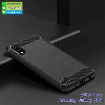 M4871-01 เคสยางกันกระแทก Samsung Galaxy A10 สีดำ