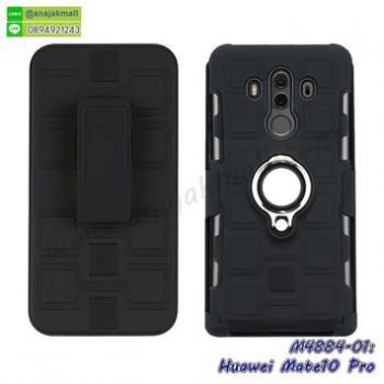 M4884-01 เคสเหน็บเอวกันกระแทก Huawei Mate10 Pro สีดำ