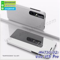 M4730-02 เคสฝาพับ Vivo V15 Pro เงากระจก สีเงิน