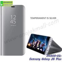M4908-02 เคสฝาพับ Samsung Galaxy J6Plus เงากระจก สีเงิน