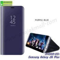 M4908-05 เคสฝาพับ Samsung Galaxy J6Plus เงากระจก สีม่วง