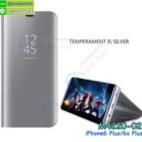 M4220-02 เคสฝาพับ iPhone6Plus/6SPlus เงากระจก สีเงิน