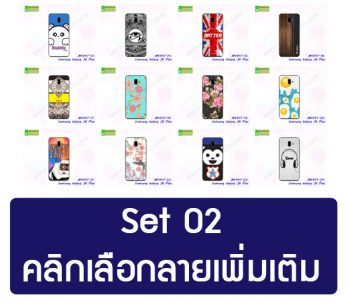 M4947-S02 เคสแข็ง Samsung Galaxy J6Plus ลายการ์ตูน (เลือกลาย)