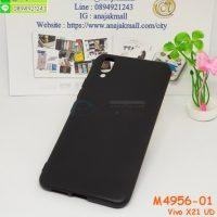 M4956-01 เคสยาง Vivo X21/X21 UD สีดำ