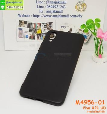 M4956-01 เคสยาง Vivo X21 UD สีดำ