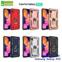M4951 เคสกันกระแทก Samsung Galaxy A10 หลังแหวนแม่เหล็ก (เลือกสี)