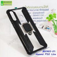 M4965-01 เคสยาง Huawei P30Lite หลังแหวนแม่เหล็ก สีดำ