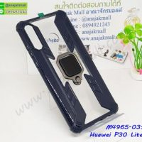 M4965-03 เคสยาง Huawei P30Lite หลังแหวนแม่เหล็ก สีน้ำเงิน